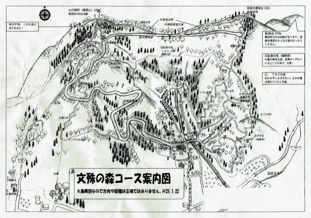 文殊の森コース案内図