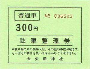 大矢田神社の駐車整理券