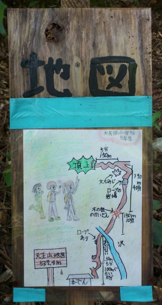 大矢田小の児童作の地図
