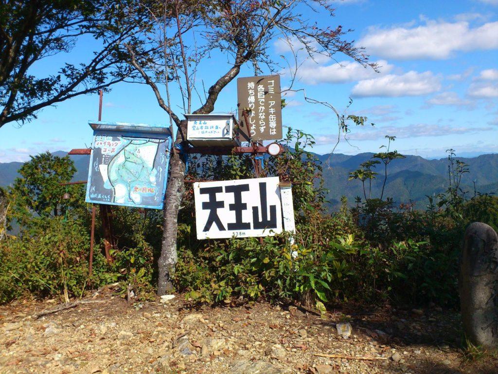天王山の頂上