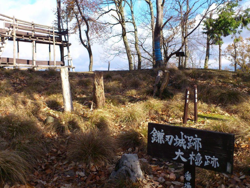 鎌刃城跡の大櫓跡