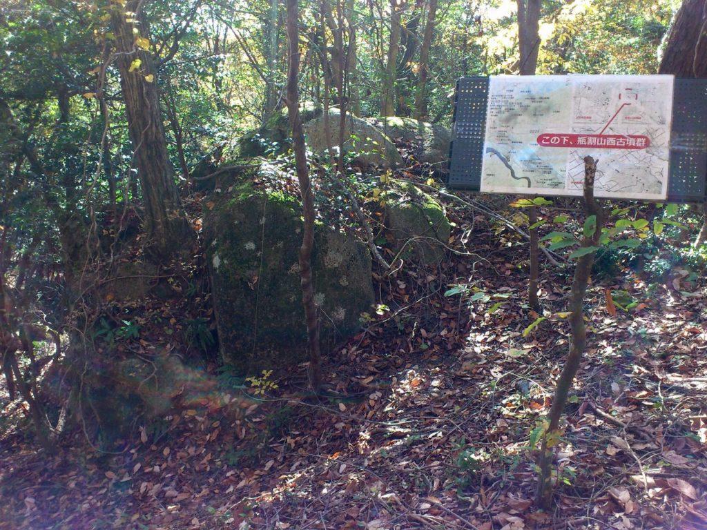 西古墳群の入り口にある大岩