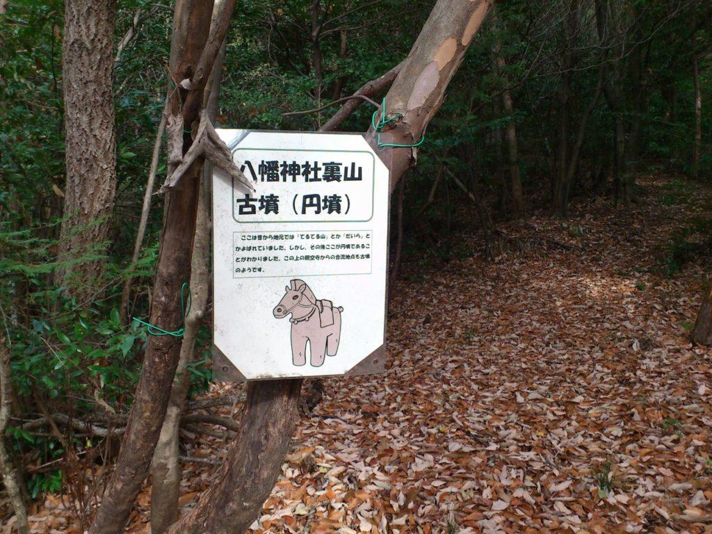 八幡神社裏山古墳の案内