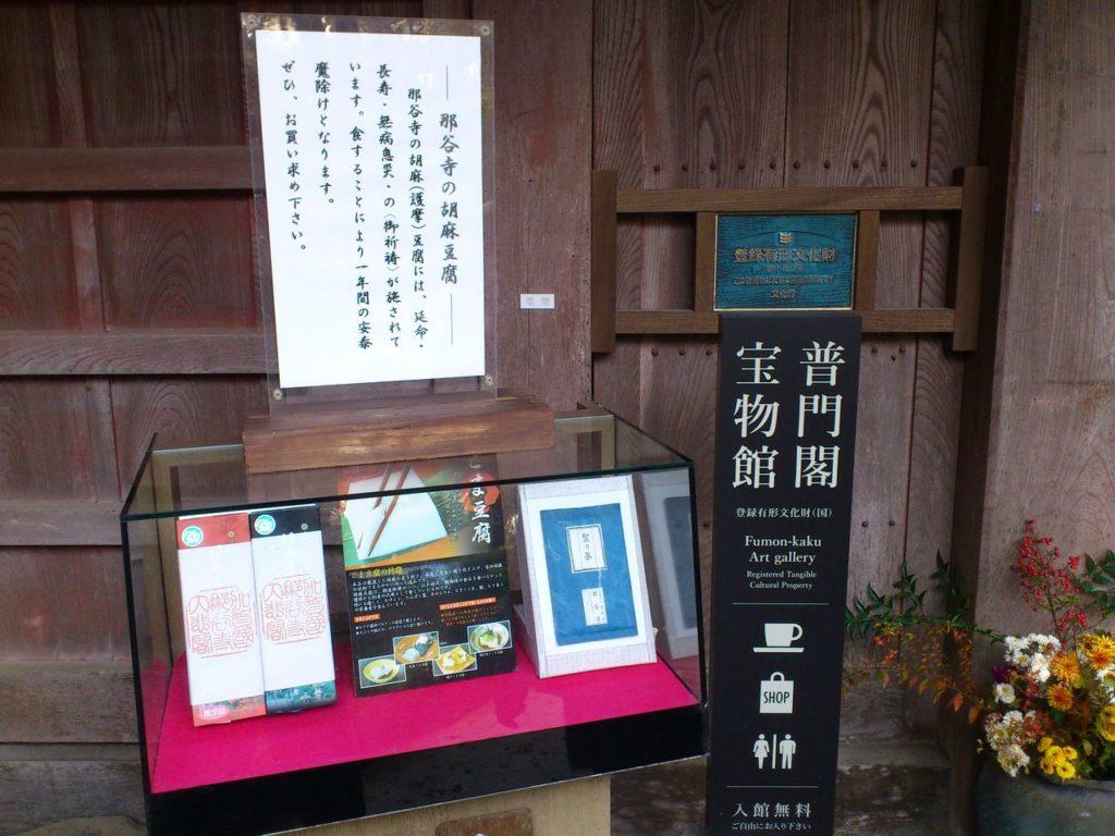 那谷寺の胡麻豆腐