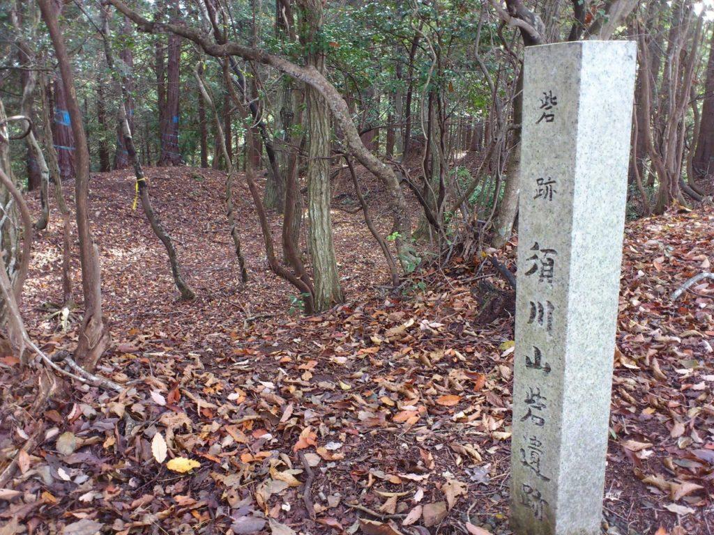 須川山砦遺跡の標柱