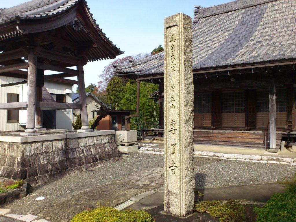 菅生山 専了寺