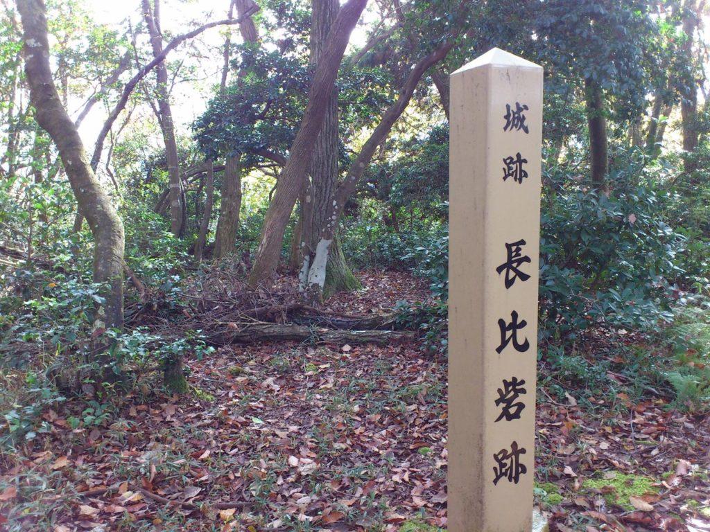長比砦跡の標柱