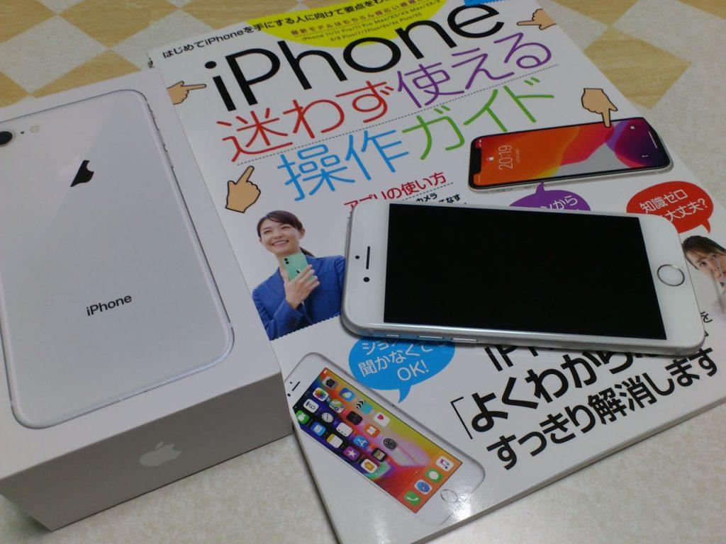 買ってきた iPhone8 と操作ガイド