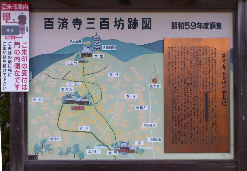 百済寺三百坊跡図