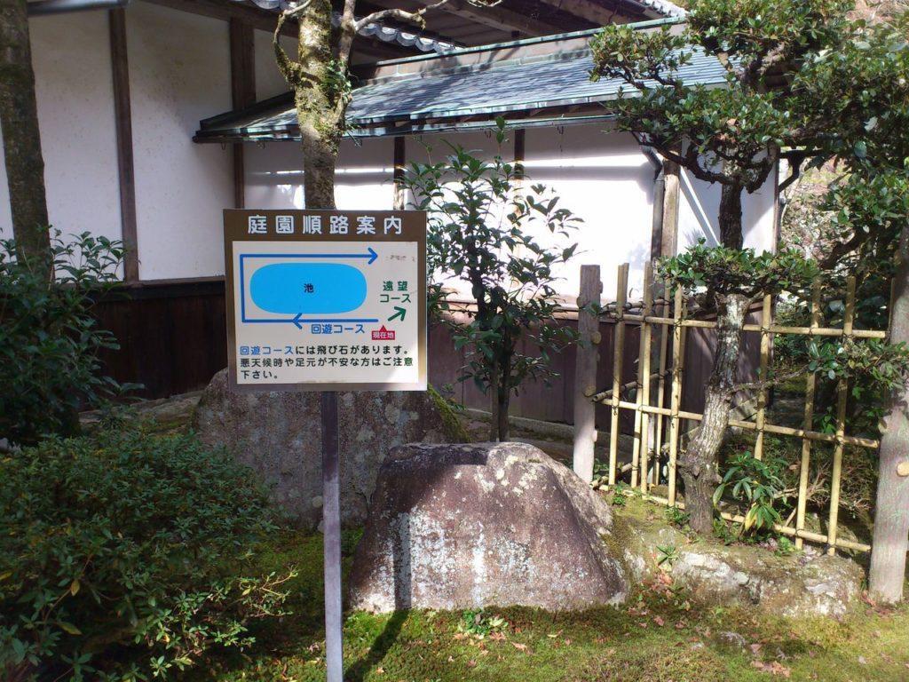 百済寺の庭園順路案内