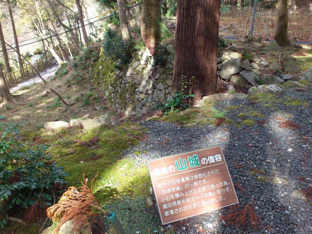 百済寺城跡の石垣遺構