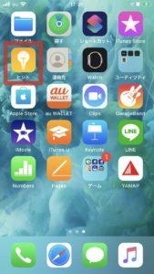 iPhone のヒントアプリ