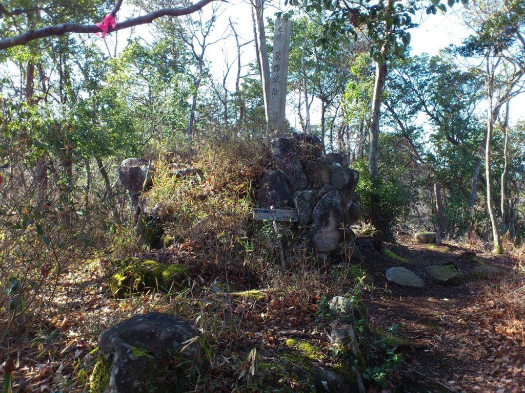 箕作城址の石碑