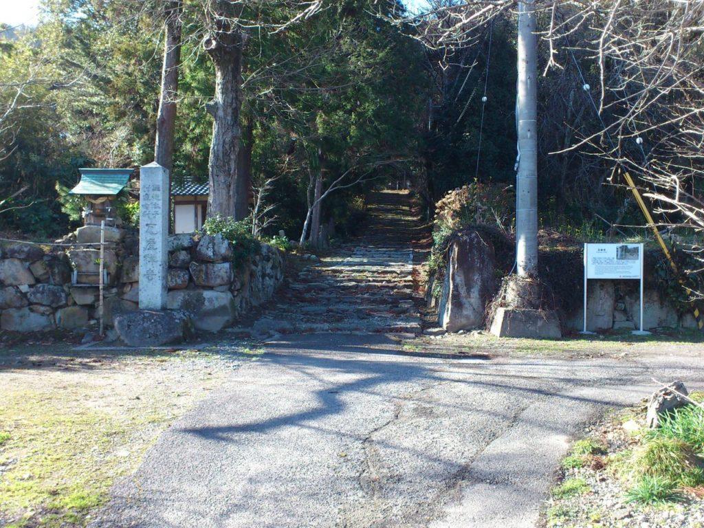 瓦屋寺の旧参道入り口