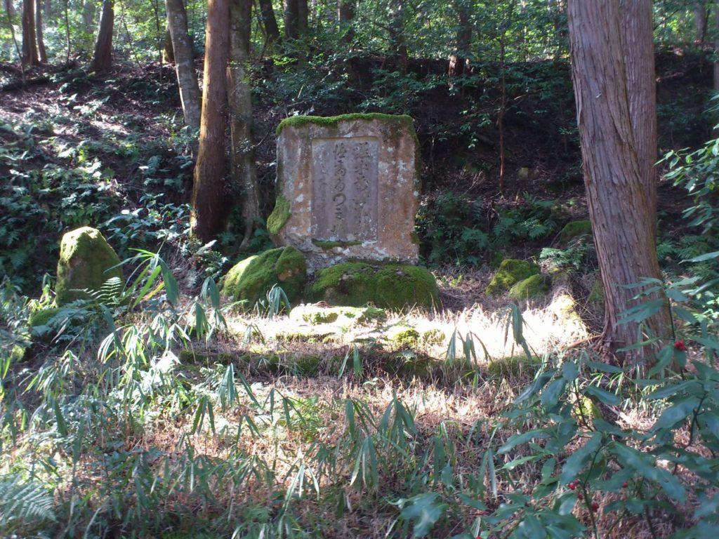 不動坊跡の奥にある石碑