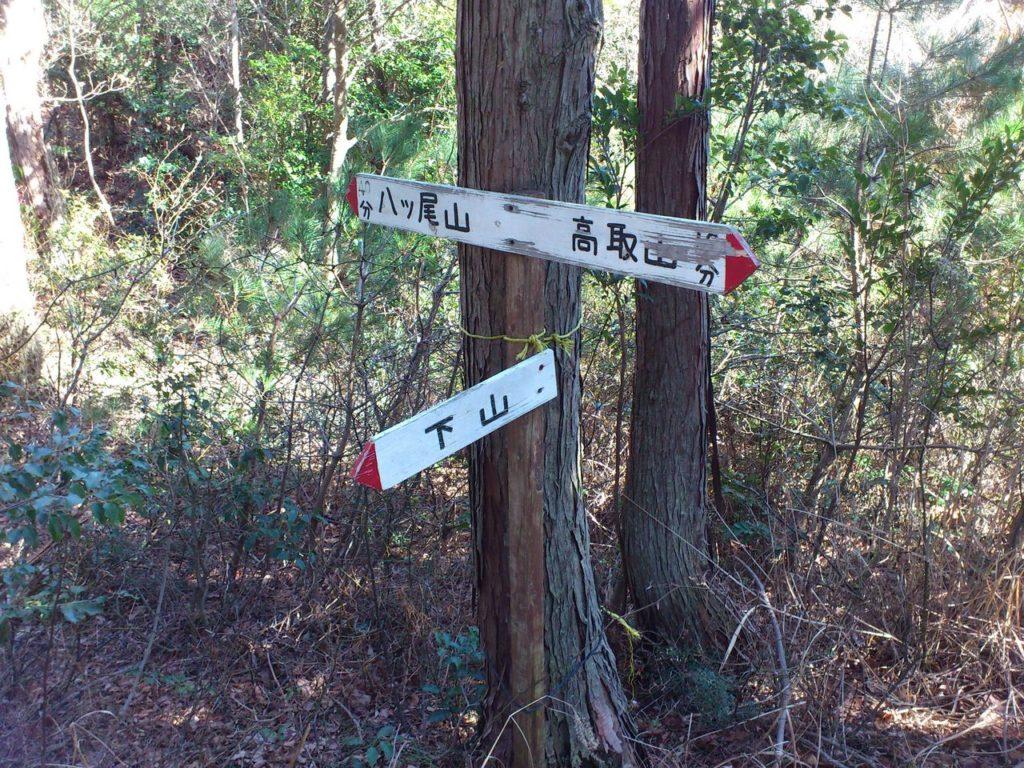 分岐点(左)ふもと(奥)八ツ尾山(手前)高取山