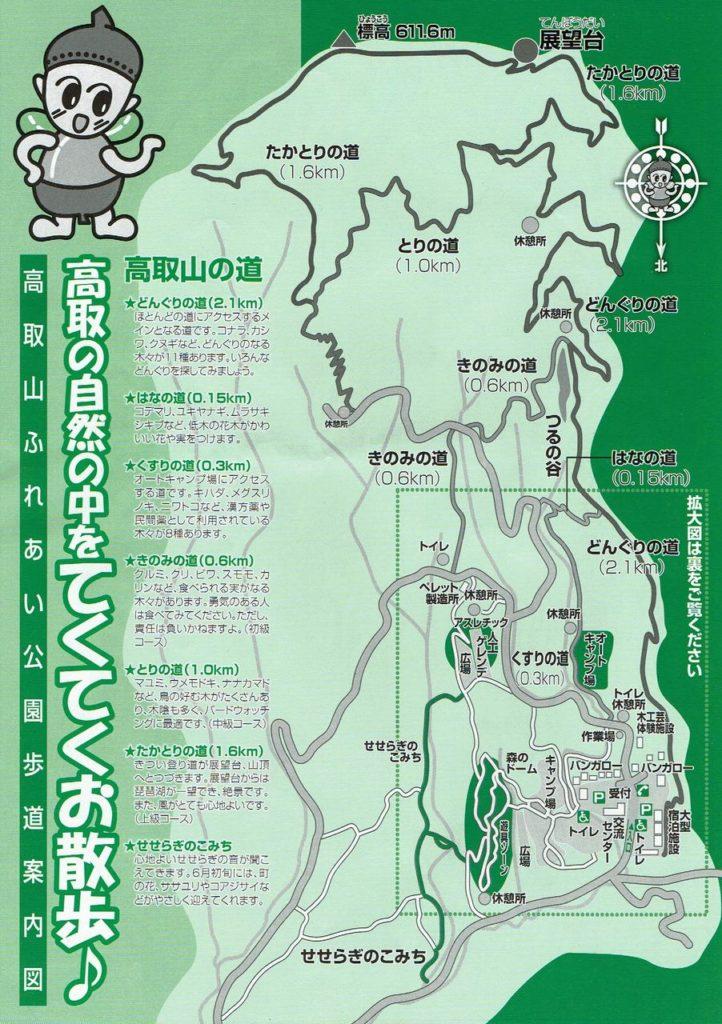 高取山ふれあい公園歩道案内図