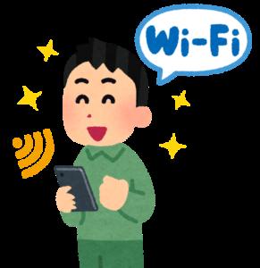 Wi-Fi を見つけた人