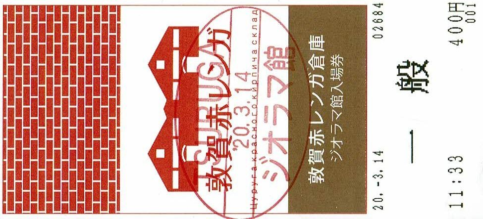 敦賀赤レンガ倉庫ジオラマ館の入場券