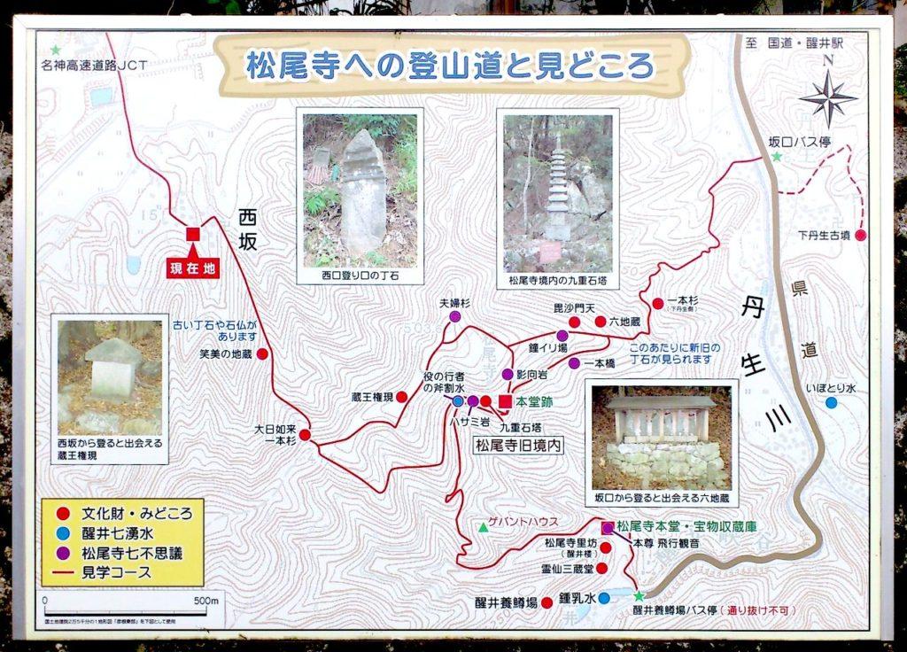 松尾寺山の見どころ