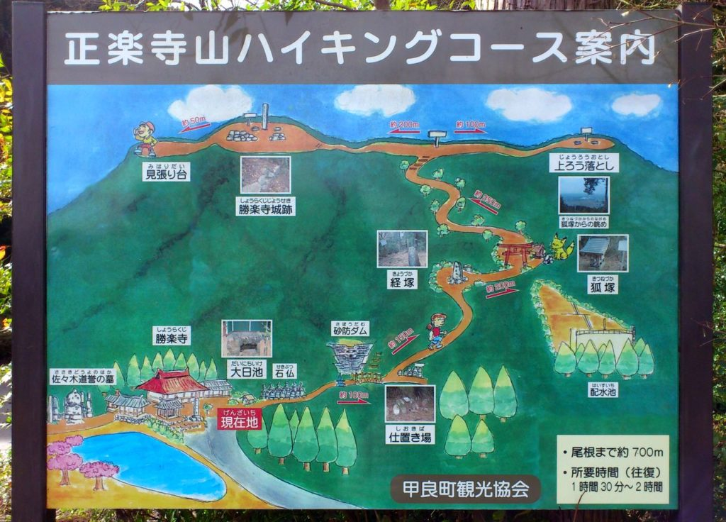 正楽寺山ハイキングコース案内