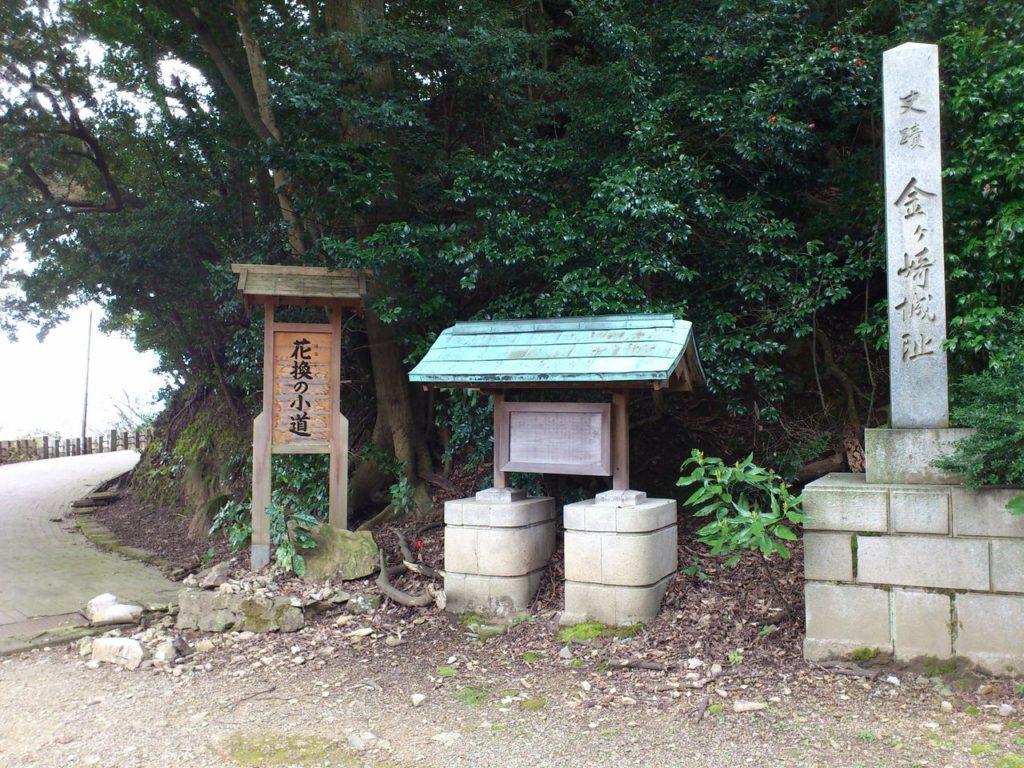 金ヶ崎城阯と花換の小道