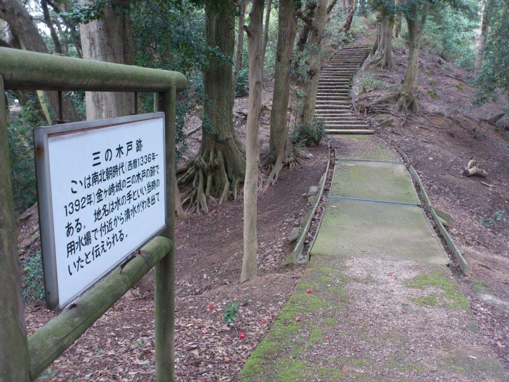 三の木戸跡