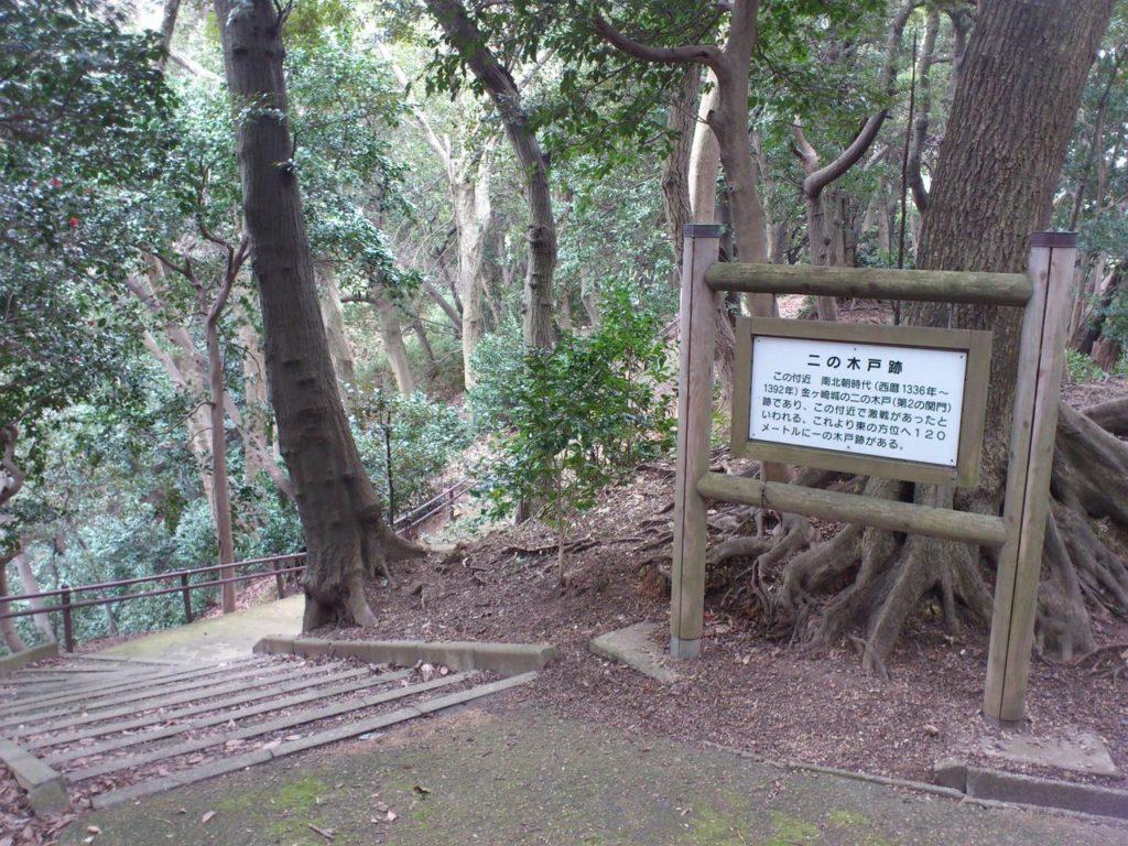 二の木戸跡