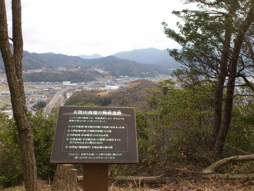 舞崎遺跡の案内板