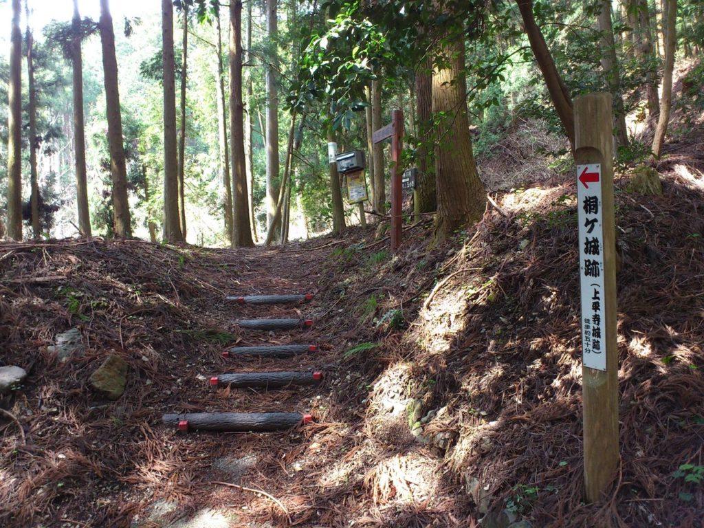 上平寺城跡の登り口