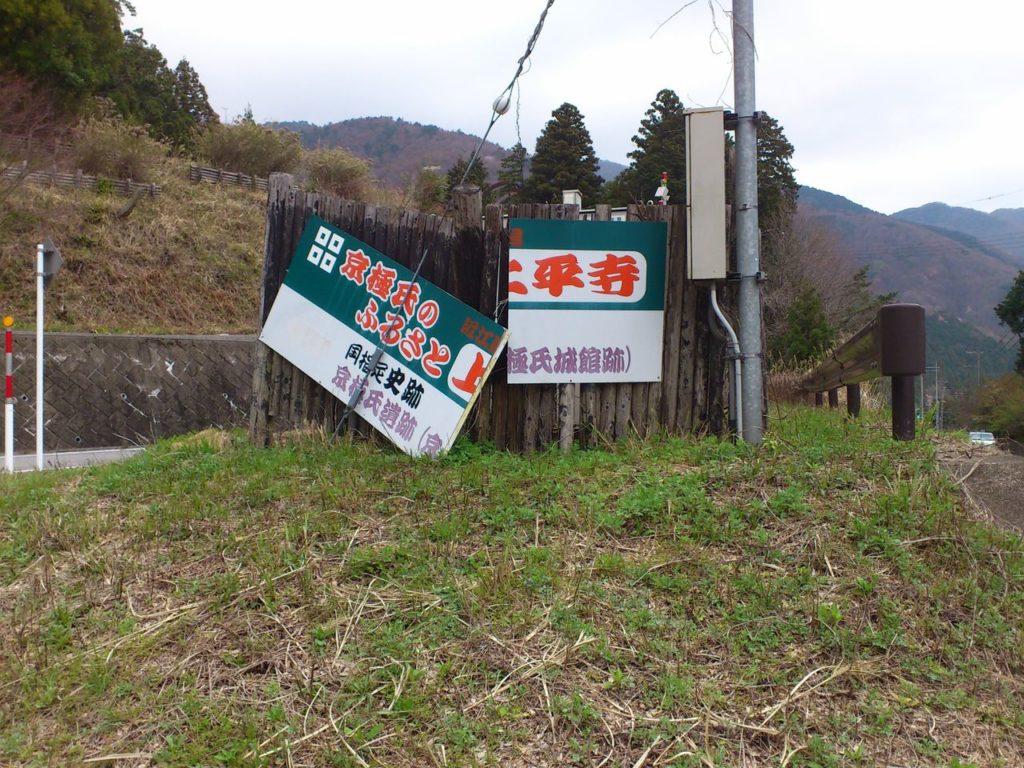 京極氏のふるさと上平寺