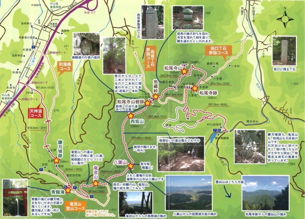 鎌刃城跡~松尾寺跡トレッキングマップ