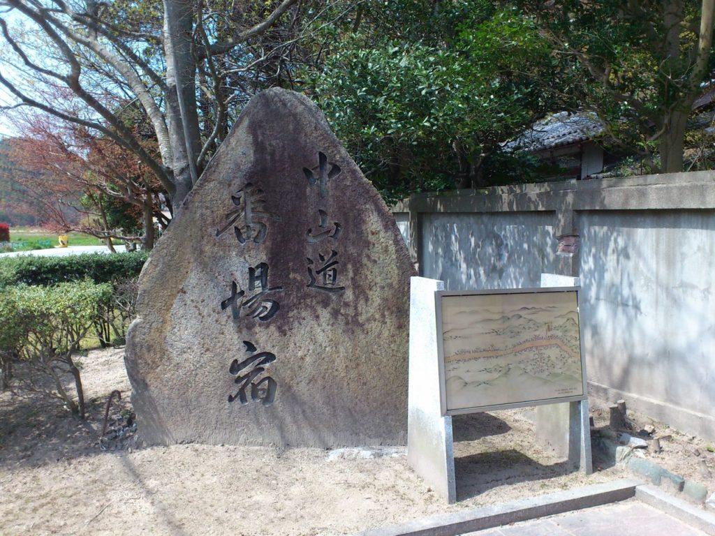 中山道番場宿の石碑