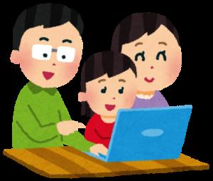 インターネットを使う家族