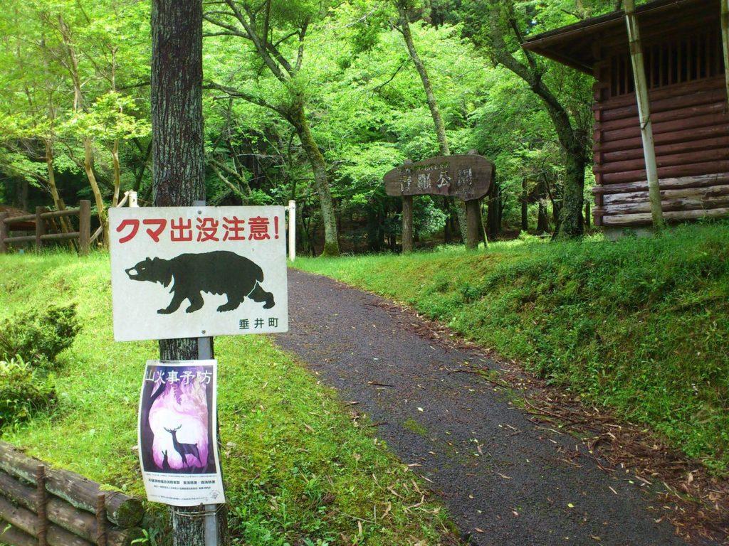 青羅公園の入り口