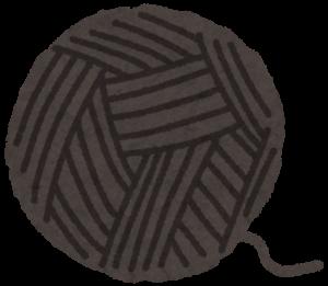 黒い毛糸玉