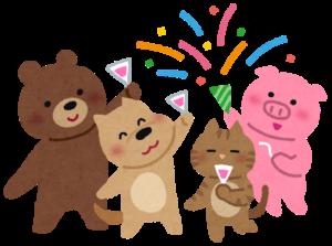 パーティー中の動物たち