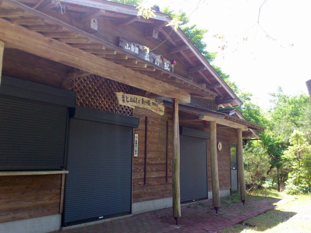 山薬園 森の駅