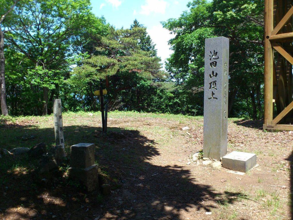 池田山頂上(海抜 923.9メートル)