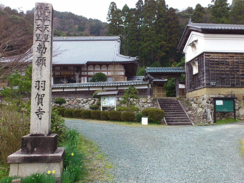 羽賀寺の入り口と開山堂