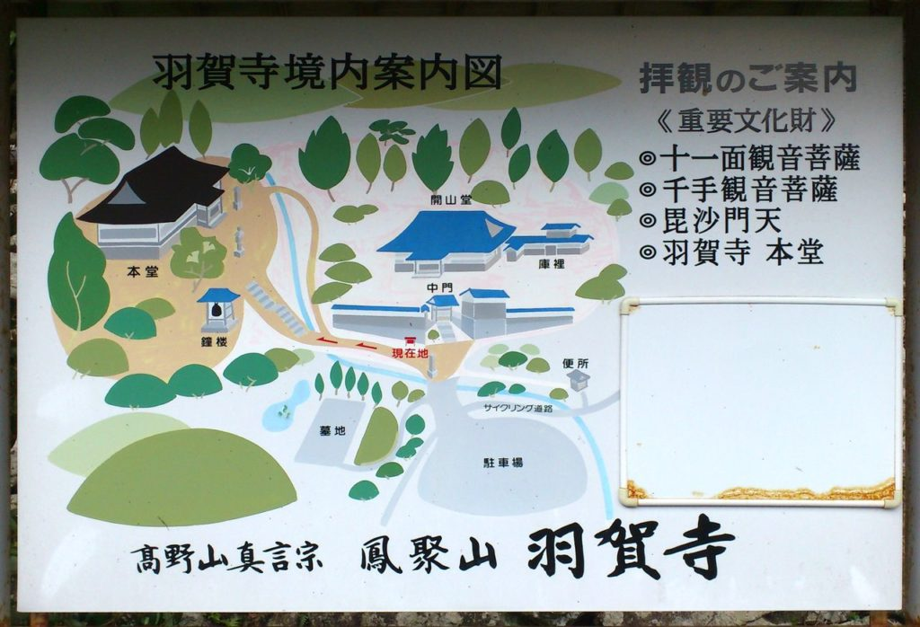 羽賀寺境内案内図