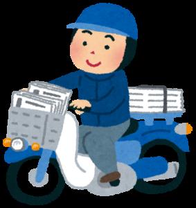 オートバイで新聞配達