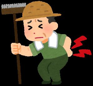 腰を痛めた農家の男性