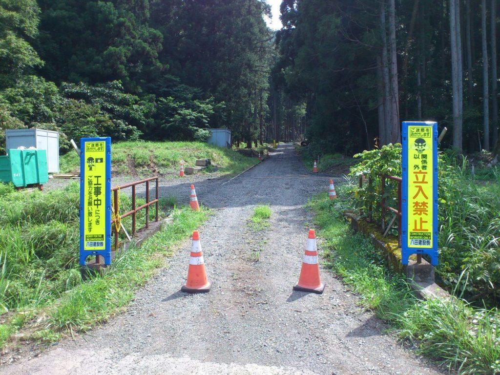 関係者以外立入禁止の林道