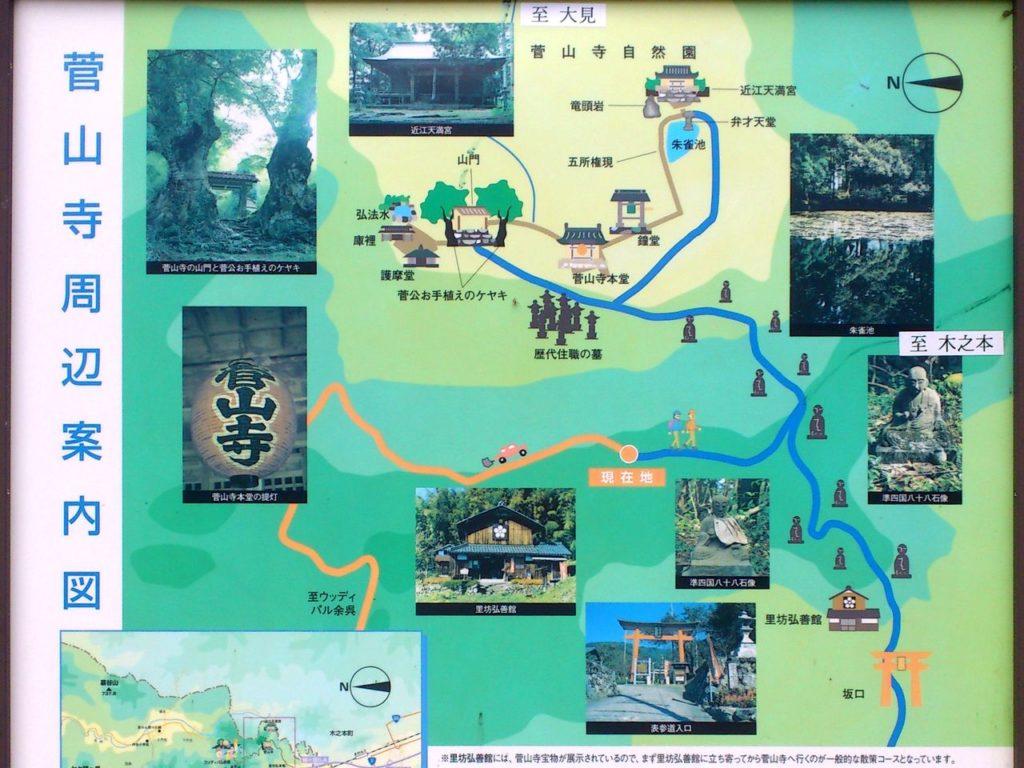 菅山寺周辺案内図
