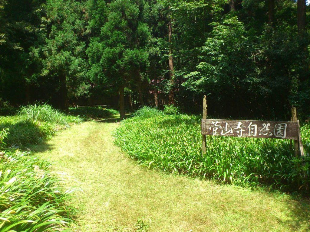 菅山寺自然園の看板