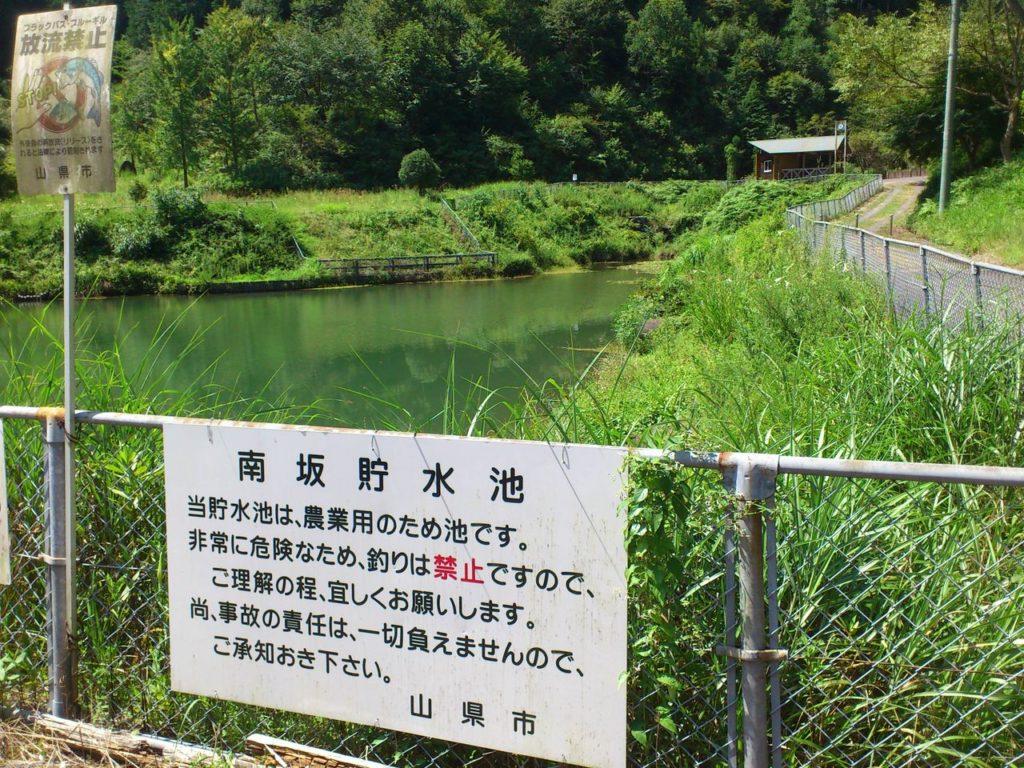 南坂貯水池