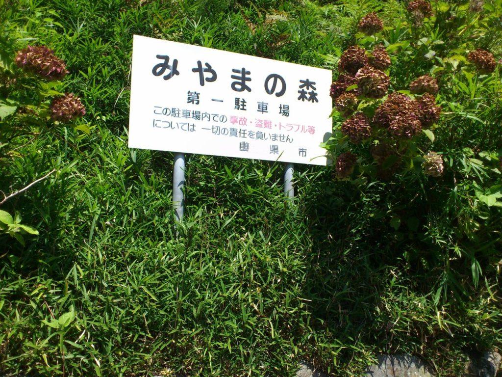 みやまの森第一駐車場