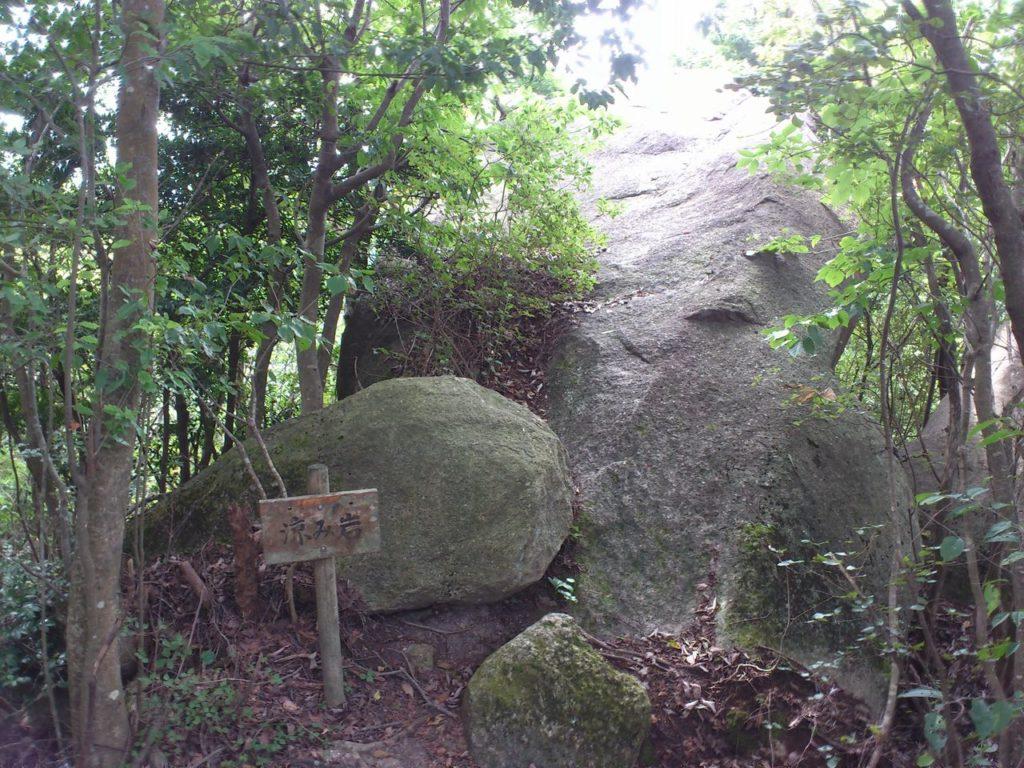 鏡山の涼み岩