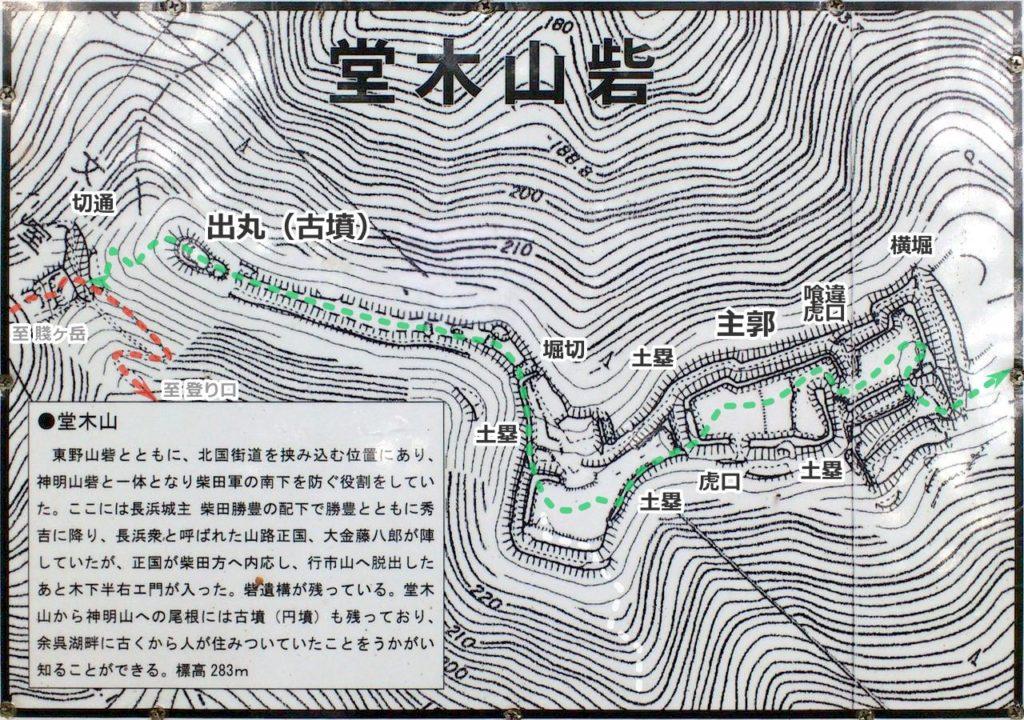 堂木山砦平面図